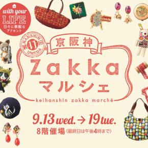 京阪神zakkaマルシェでspilla商品販売しております。